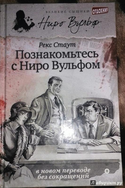 НИРО ВУЛЬФ РЕКС СТАУТ СКАЧАТЬ БЕСПЛАТНО