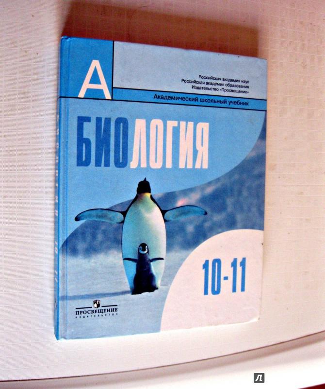 Биология 10-11 класс д.к.беляева
