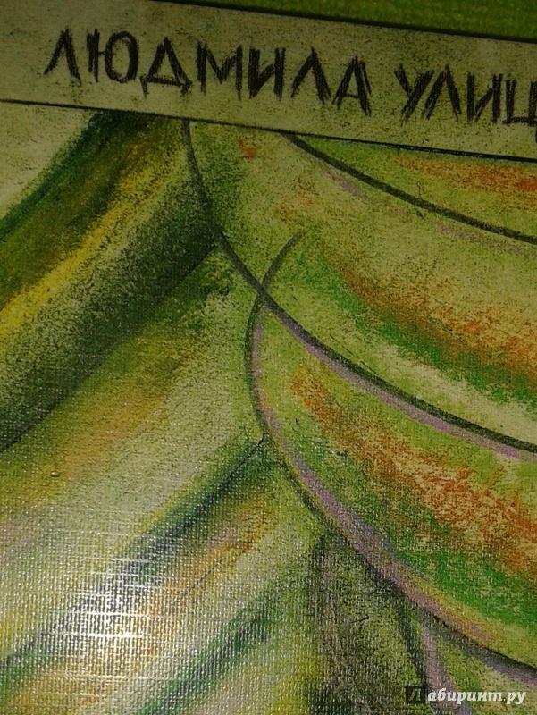 Иллюстрация 1 из 9 для Зеленый шатер. Том 1 - Людмила Улицкая | Лабиринт - книги. Источник: Написатель