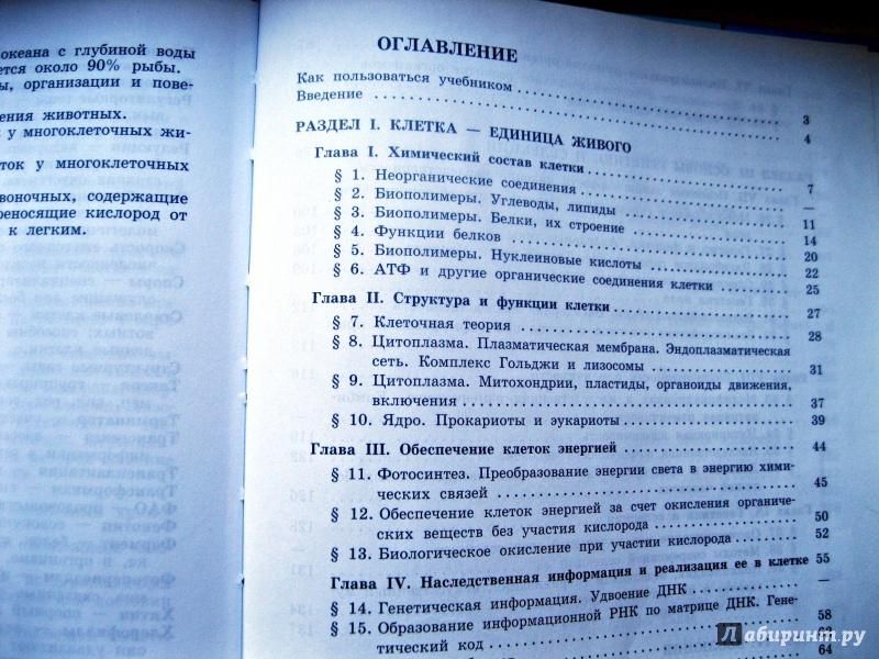 Учебник биология 10 класс беляева дымшица гдз