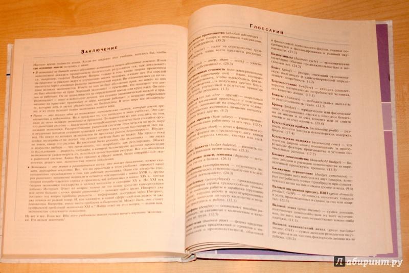 гдз по экономики 10-11 класс киреев