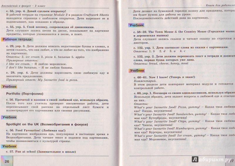 10 класс английский в перевод фокусе гдз