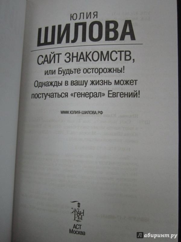Книги О Сайте Знакомств