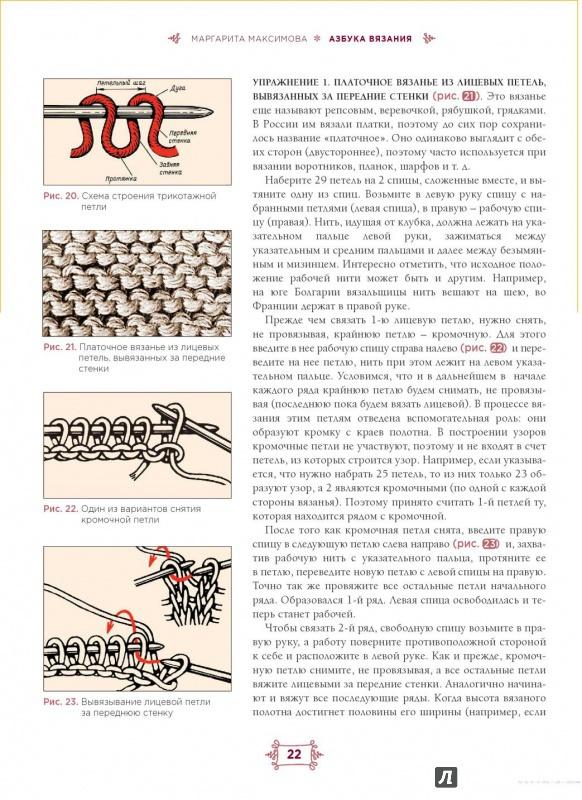 Скачать бесплатно книгу максимова азбука вязания