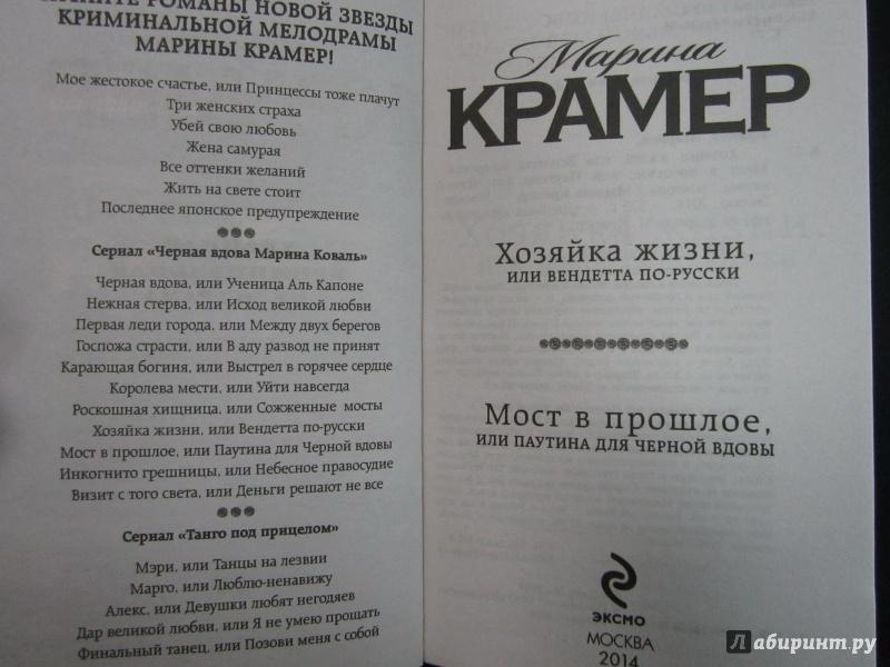 КНИГИ МАРИН КРАМЕР СЕРИЯ ЧЕРНАЯ ВДОВА СКАЧАТЬ БЕСПЛАТНО