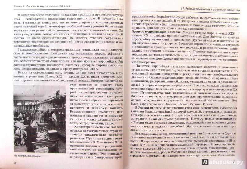 Россия и мир 11 класс волобуев