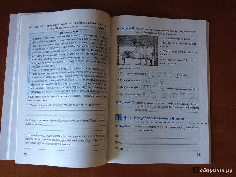 Гдз по истории 5 класс тетрадь часть 2 фгос