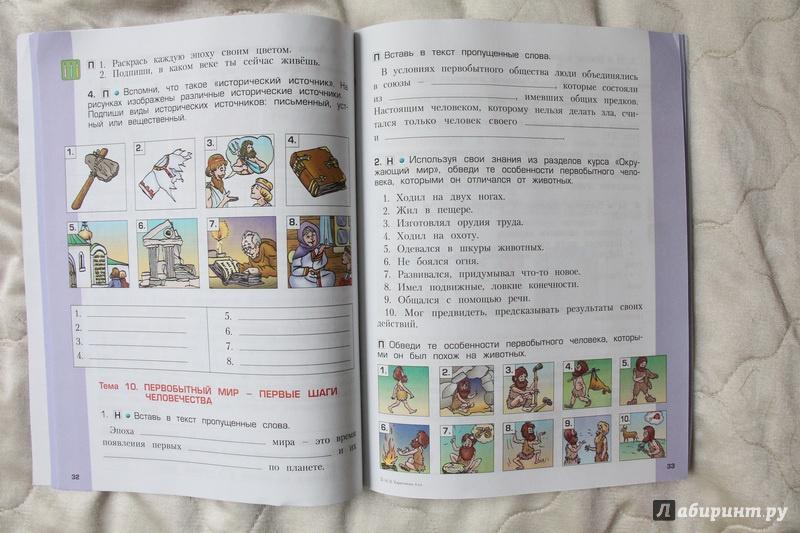 УЧЕБНИК ОКРУЖАЮЩИЙ МИР 4 КЛАСС ХАРИТОНОВА СКАЧАТЬ БЕСПЛАТНО