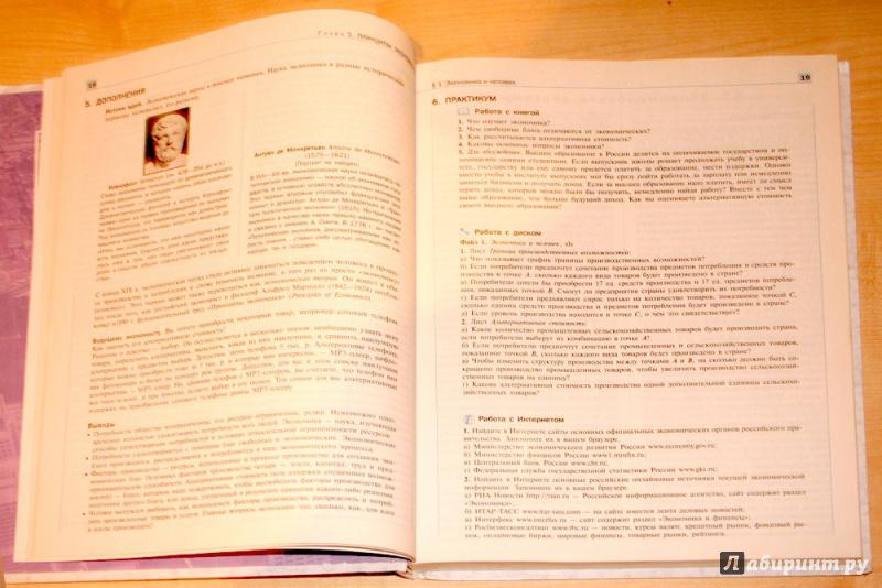 10-11 экономики киреев класс по гдз
