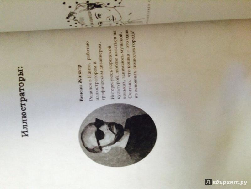 Иллюстрация 31 из 53 для Кототерапия. Раскраска-антистресс ...