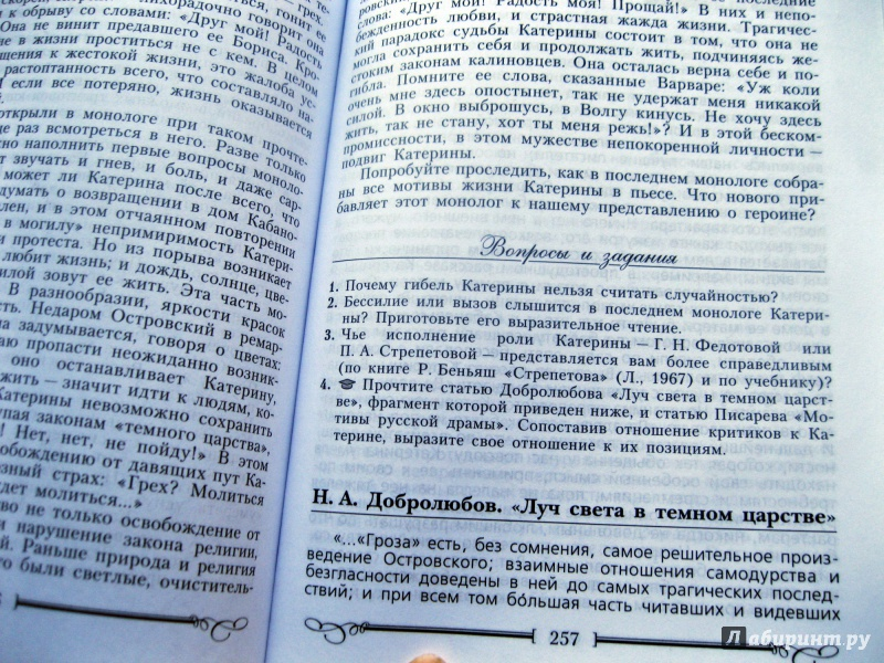 По литературе класс гдз марацман 9