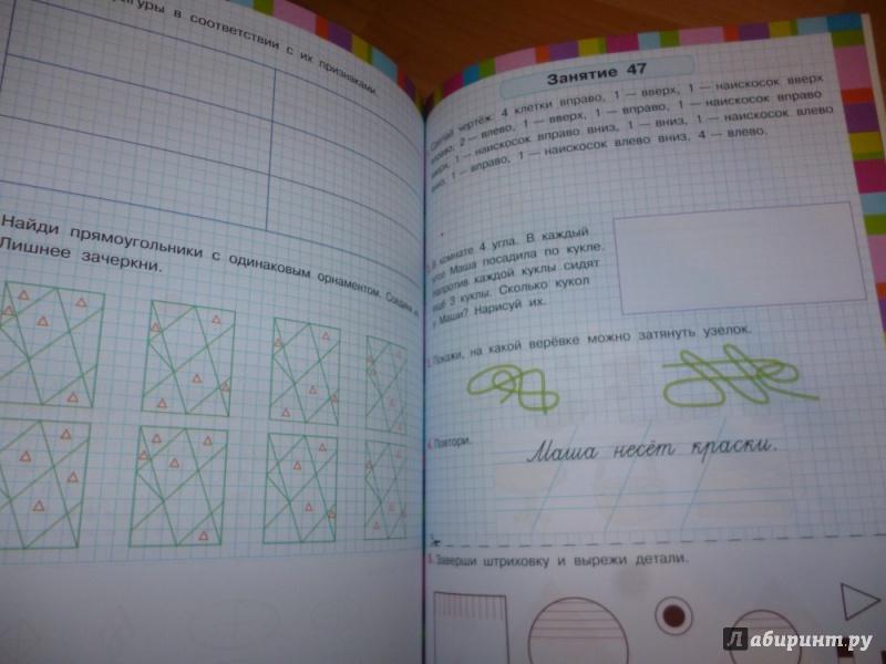 Решебник узоровой 350 для дошкольников