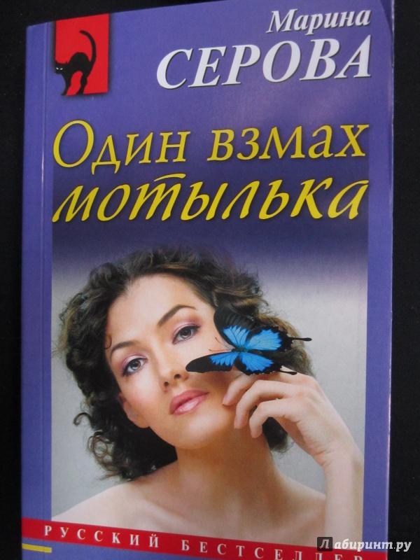 Иллюстрация 1 из 6 для Один взмах мотылька - Марина Серова | Лабиринт - книги. Источник: )  Катюша