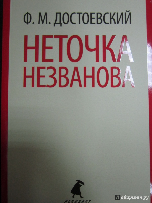 Иллюстрация 1 из 10 для Неточка Незванова - Федор Достоевский | Лабиринт - книги. Источник: )  Катюша
