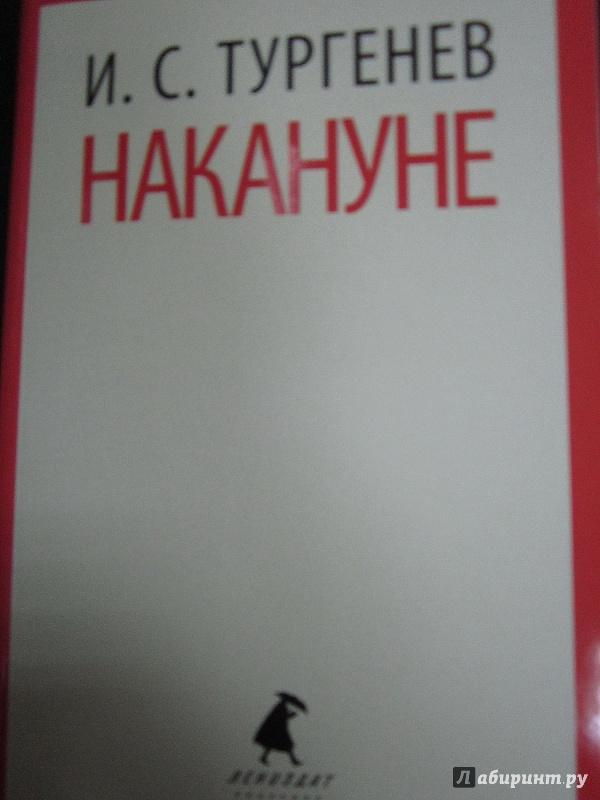 Иллюстрация 1 из 6 для Накануне - Иван Тургенев | Лабиринт - книги. Источник: )  Катюша
