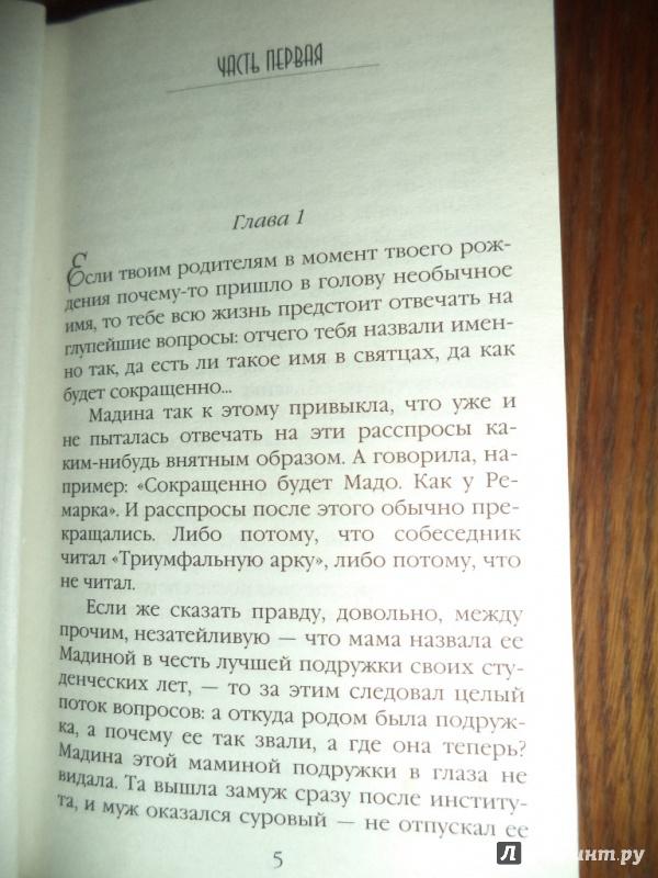 Иллюстрация 1 из 33 для Женщина из шелкового мира - Анна Берсенева | Лабиринт - книги. Источник: Kirill  Badulin
