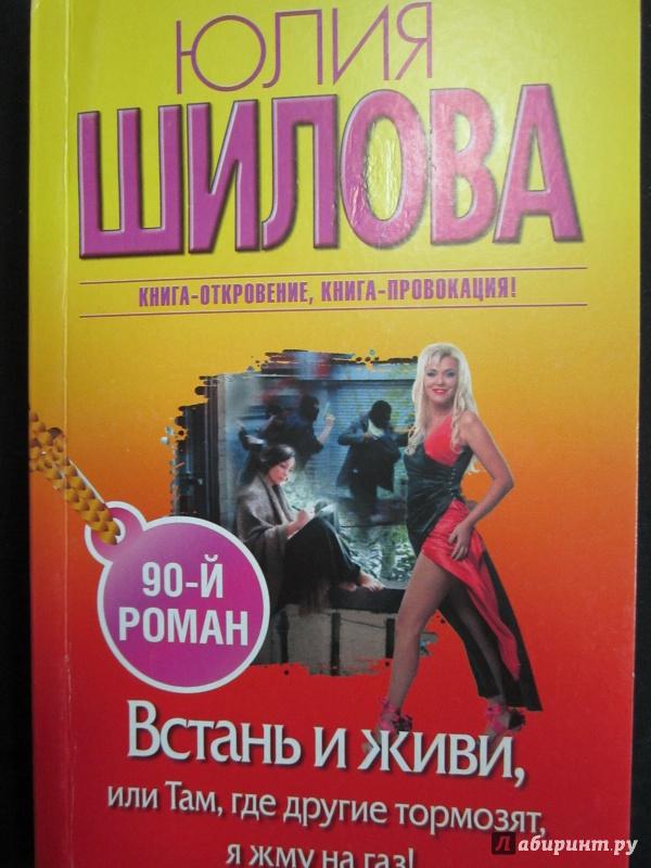 Иллюстрация 1 из 6 для Встань и живи, или Там, где другие тормозят, я жму на газ! - Юлия Шилова   Лабиринт - книги. Источник: )  Катюша