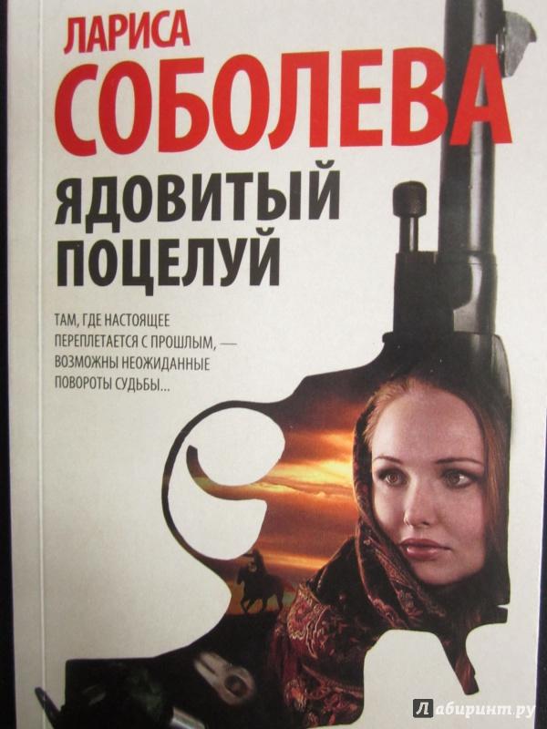 Иллюстрация 1 из 6 для Ядовитый поцелуй - Лариса Соболева | Лабиринт - книги. Источник: )  Катюша