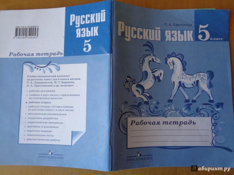 класс часть 2 ладыженская рабочая гдз 5 тетрадь русский язык