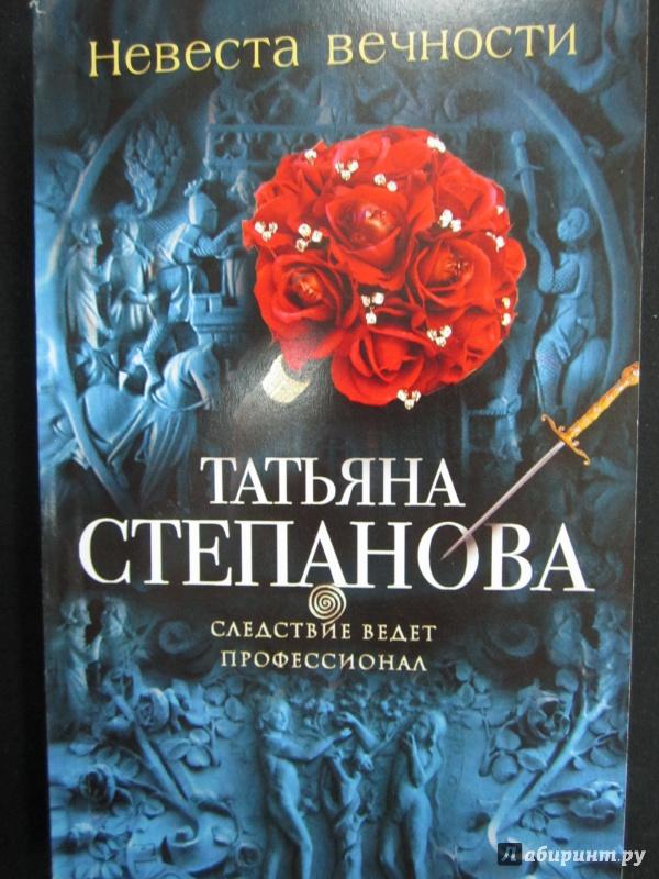 Иллюстрация 1 из 6 для Невеста вечности - Татьяна Степанова | Лабиринт - книги. Источник: )  Катюша