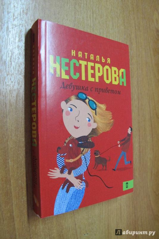 Иллюстрация 1 из 7 для Девушка с приветом - Наталья Нестерова | Лабиринт - книги. Источник: Bookworm *_*
