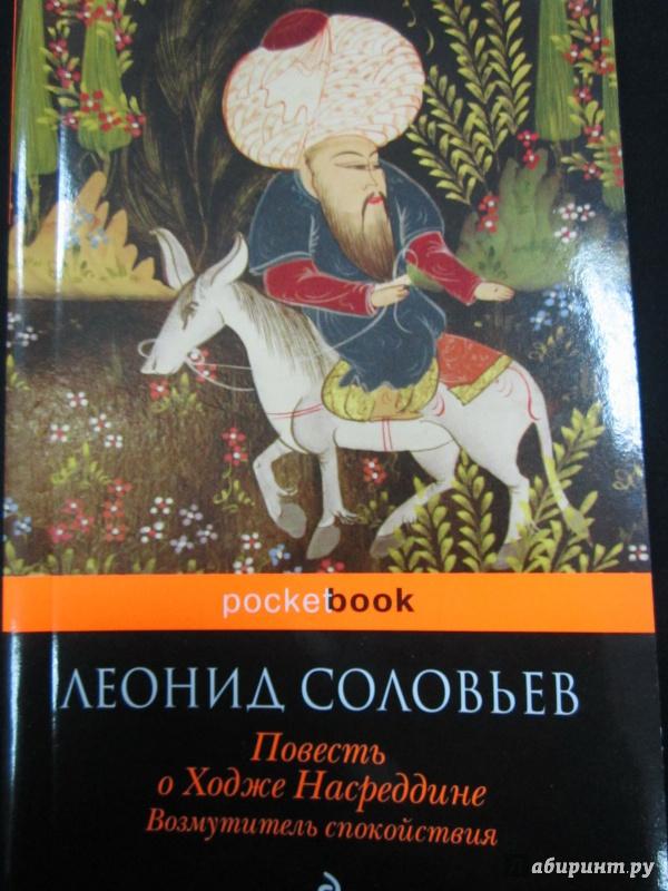 Иллюстрация 1 из 16 для Повесть о Ходже Насреддине - Леонид Соловьев | Лабиринт - книги. Источник: )  Катюша