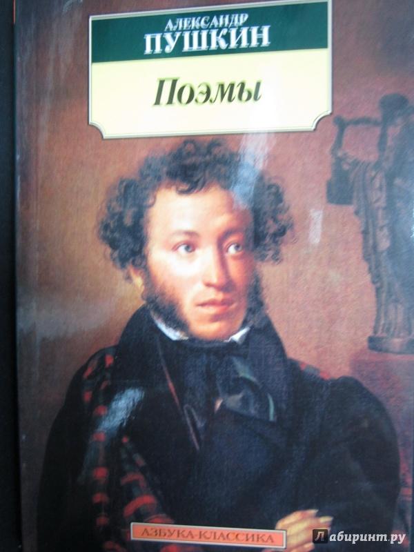 Иллюстрация 1 из 7 для Поэмы - Александр Пушкин   Лабиринт - книги. Источник: )  Катюша