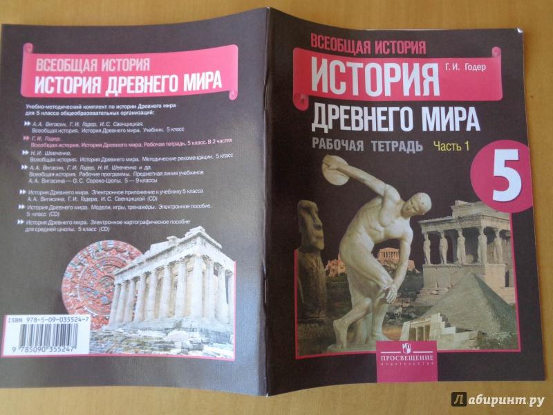 Годер 1 учебник мира 5 история часть класс гдз по древнего