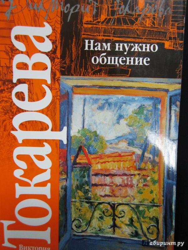Иллюстрация 1 из 17 для Нам нужно общение - Виктория Токарева | Лабиринт - книги. Источник: )  Катюша
