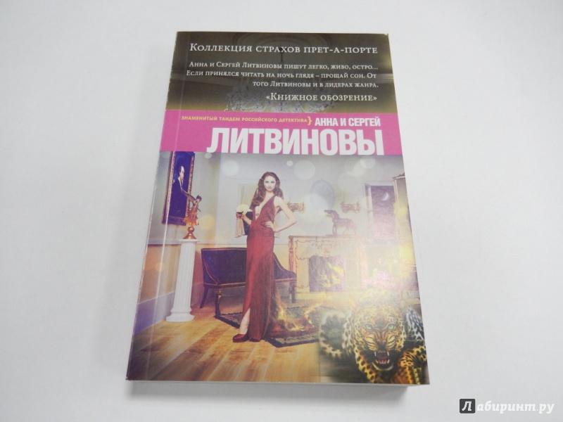 Иллюстрация 1 из 15 для Коллекция страхов прет-а-порте - Литвинова, Литвинов | Лабиринт - книги. Источник: dbyyb
