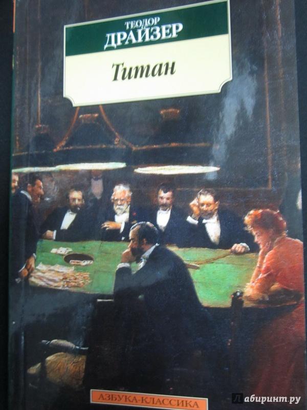 Иллюстрация 1 из 12 для Титан - Теодор Драйзер   Лабиринт - книги. Источник: )  Катюша
