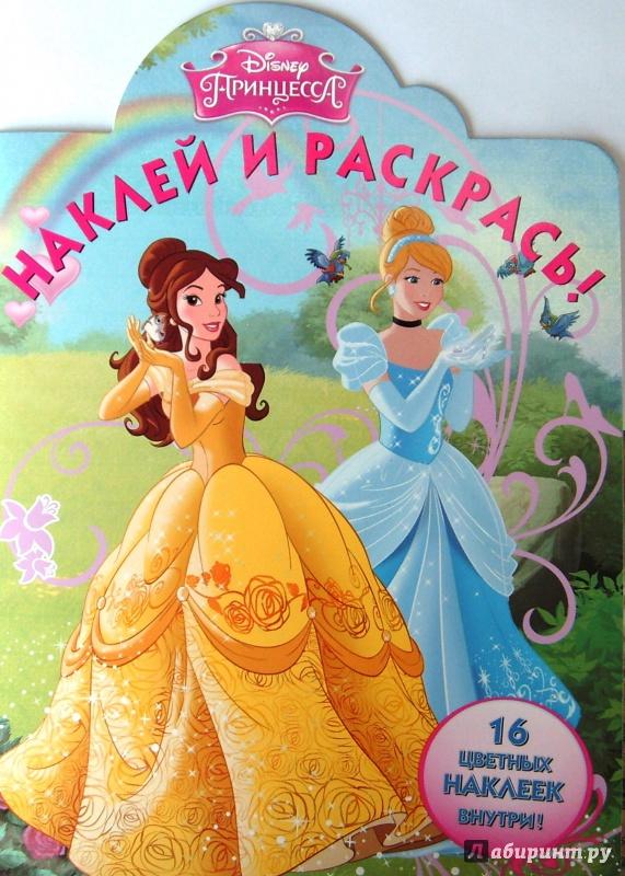 Иллюстрация 1 из 5 для Принцессы. Наклей и раскрась (№15032) | Лабиринт - книги. Источник: Соловьев  Владимир