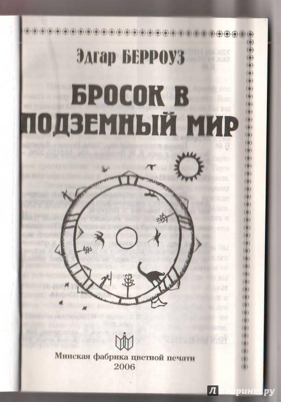 Иллюстрация 1 из 5 для Бросок в подземный мир - Эдгар Берроуз | Лабиринт - книги. Источник: Storm