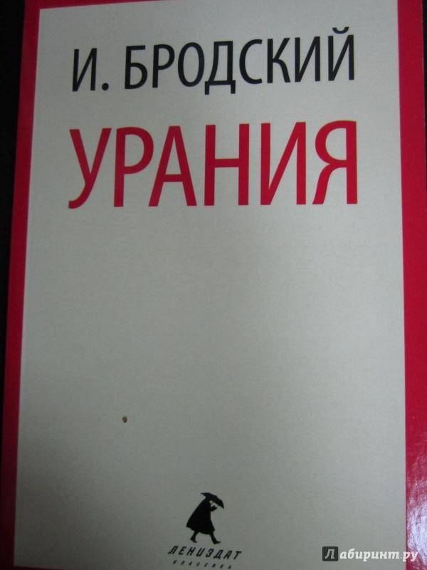 Иллюстрация 1 из 25 для Урания - Иосиф Бродский | Лабиринт - книги. Источник: )  Катюша