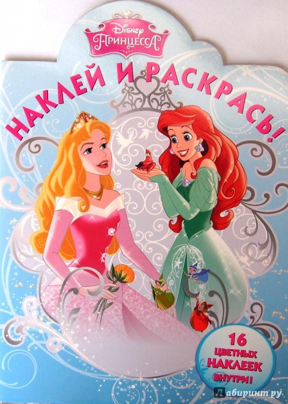 Иллюстрация 1 из 5 для Принцессы. Наклей и раскрась (№15031) | Лабиринт - книги. Источник: Соловьев  Владимир