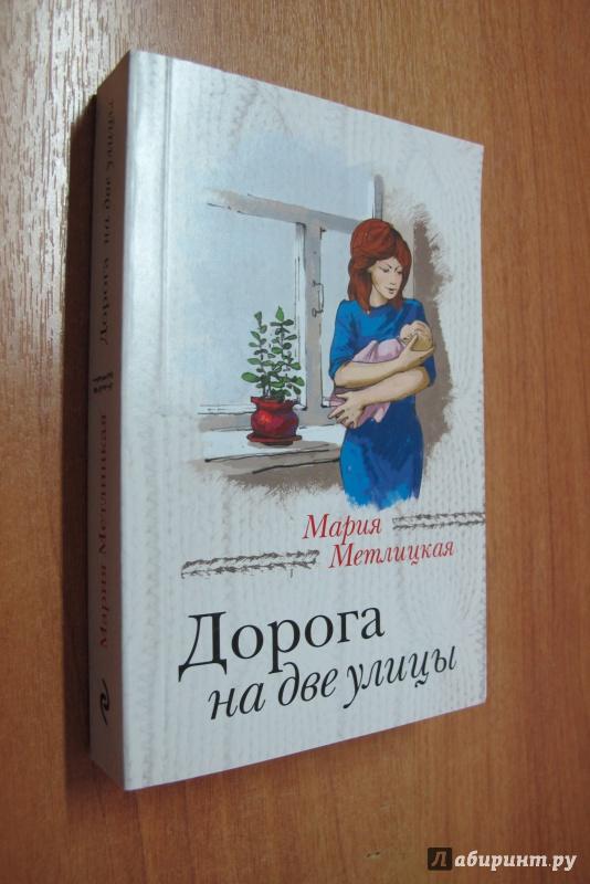 Иллюстрация 1 из 13 для Дорога на две улицы - Мария Метлицкая | Лабиринт - книги. Источник: Bookworm *_*