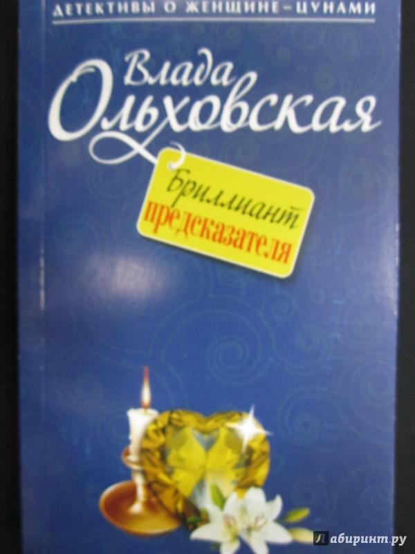 Иллюстрация 1 из 8 для Бриллиант предсказателя - Влада Ольховская | Лабиринт - книги. Источник: )  Катюша