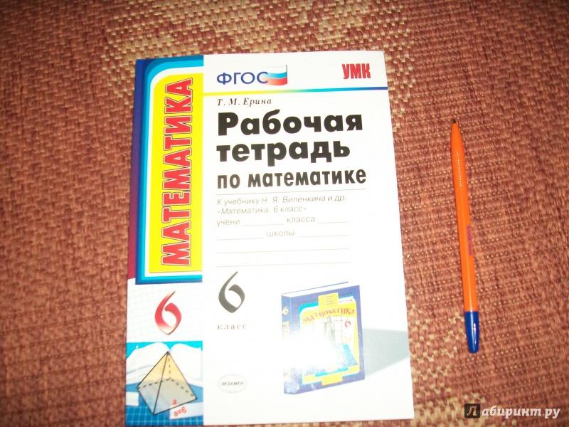 Математика 6 класс рабочая тетрадь к учебнику виленкина н.я гдз