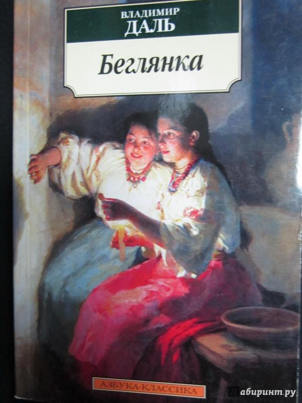 Иллюстрация 1 из 6 для Беглянка - Владимир Даль   Лабиринт - книги. Источник: )  Катюша