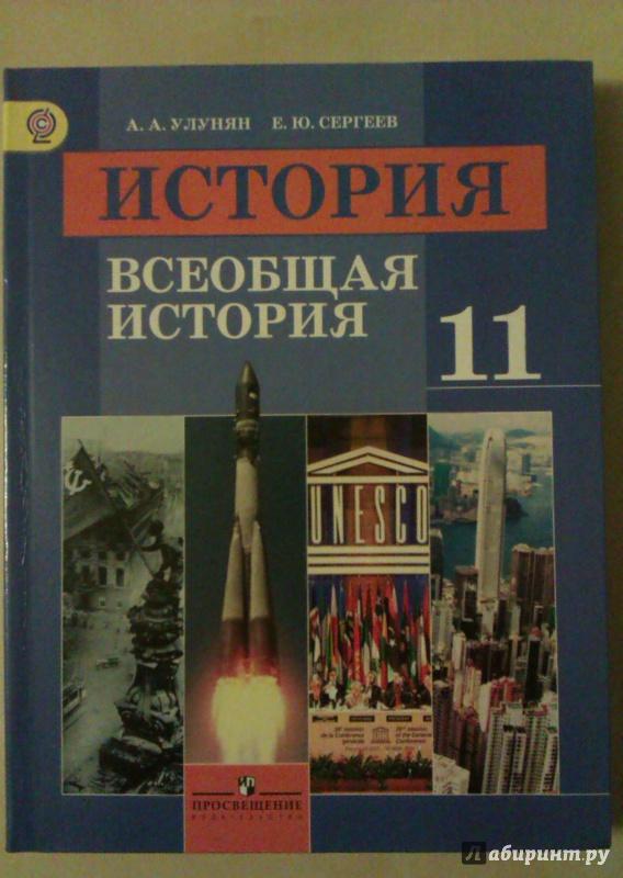 всеобщая класс сергеев i улунян гдз история 11