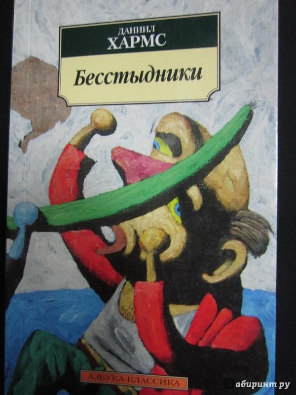 Иллюстрация 1 из 5 для Бесстыдники: избранные драматические произведения и сценки в стихах и прозе - Даниил Хармс   Лабиринт - книги. Источник: )  Катюша