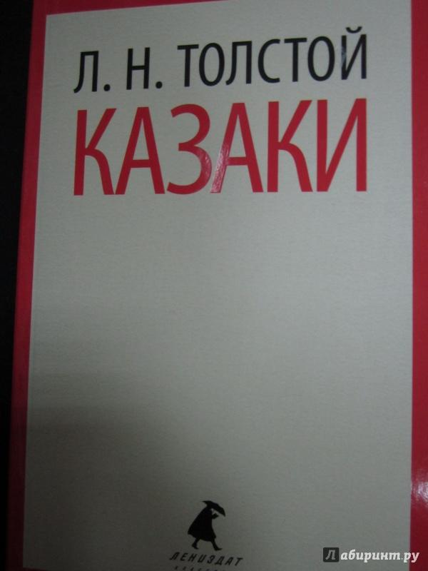 Иллюстрация 1 из 6 для Казаки - Лев Толстой | Лабиринт - книги. Источник: )  Катюша