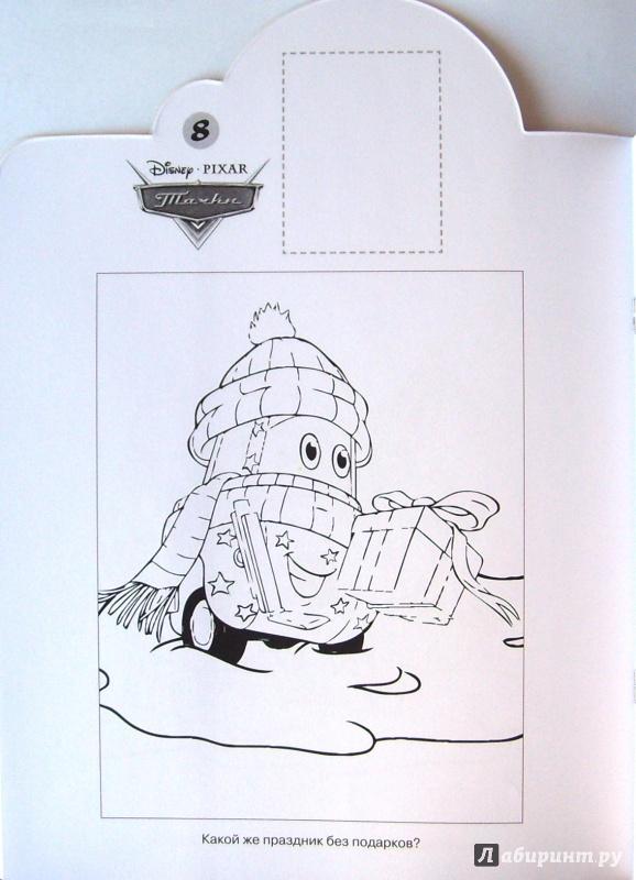 Иллюстрация 1 из 5 для Тачки. Наклей и раскрась (№14137) | Лабиринт - книги. Источник: Соловьев  Владимир