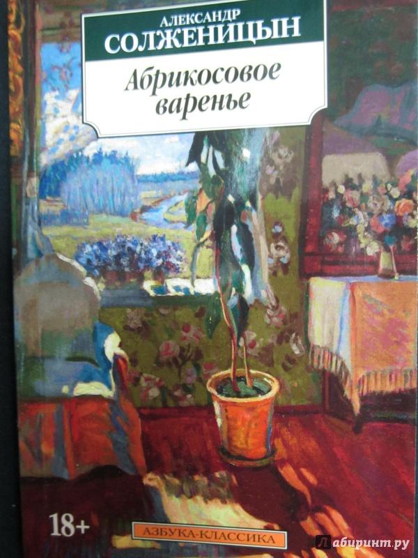 Иллюстрация 1 из 26 для Абрикосовое варенье - Александр Солженицын | Лабиринт - книги. Источник: )  Катюша
