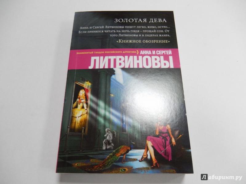 Иллюстрация 1 из 6 для Золотая дева - Литвинова, Литвинов | Лабиринт - книги. Источник: dbyyb