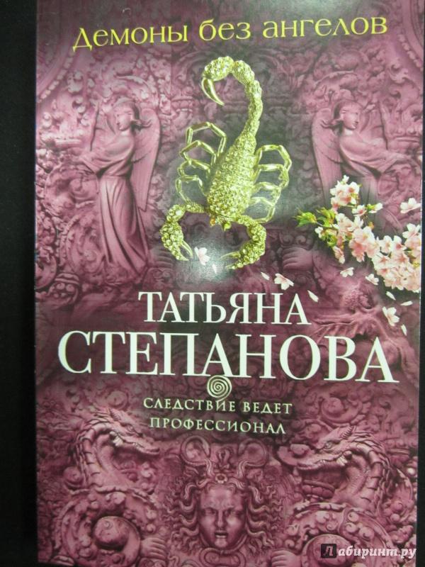 Иллюстрация 1 из 6 для Демоны без ангелов - Татьяна Степанова | Лабиринт - книги. Источник: )  Катюша