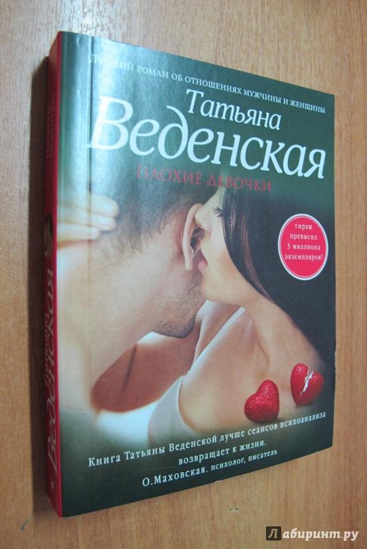 Иллюстрация 1 из 24 для Плохие девочки - Татьяна Веденская | Лабиринт - книги. Источник: Bookworm *_*
