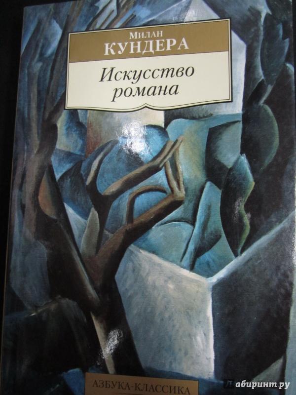 Иллюстрация 1 из 15 для Искусство романа - Милан Кундера | Лабиринт - книги. Источник: )  Катюша