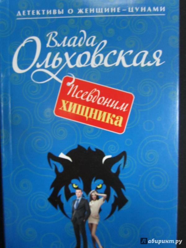 Иллюстрация 1 из 7 для Псевдоним хищника - Влада Ольховская | Лабиринт - книги. Источник: )  Катюша