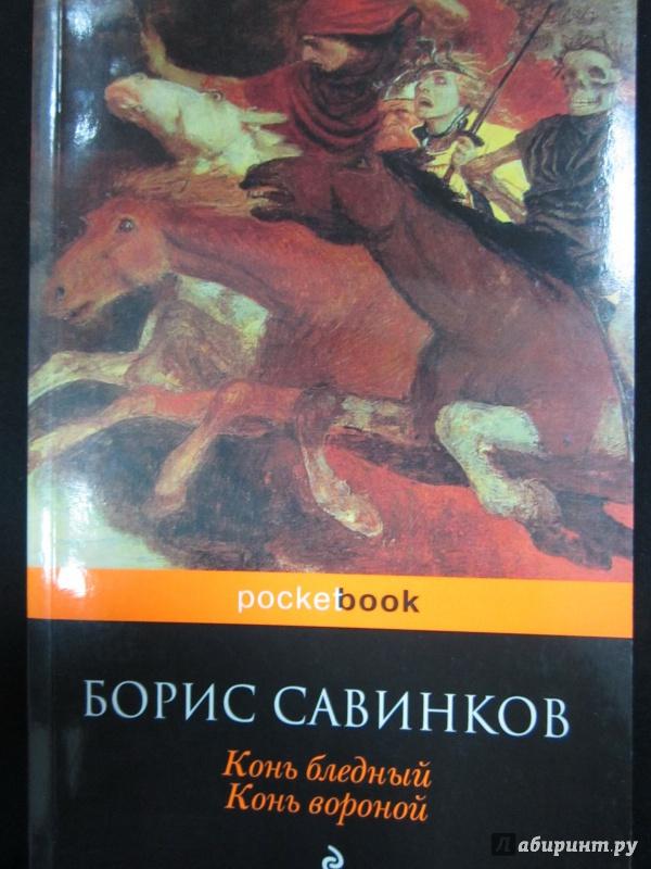 Иллюстрация 1 из 6 для Конь бледный. Конь вороной - Борис Савинков | Лабиринт - книги. Источник: )  Катюша